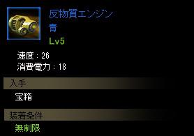 反物質エンジン(青Lv5)