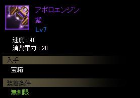 アポロエンジン(紫Lv7)