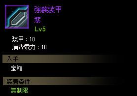 強襲装甲(紫Lv5)