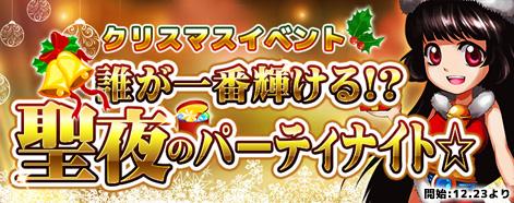 ☆聖夜のパーティナイト☆