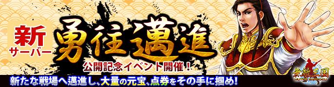 新サーバー「勇往邁進」公開記念イベント開催!!