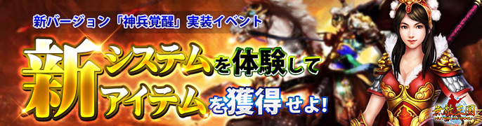 新バージョン「神兵覚醒」実装記念イベント