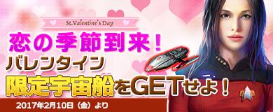 恋の季節到来!バレンタイン限定宇宙船をGETせよ!