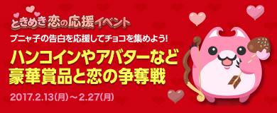 バレンタイン☆ときめき恋の応援イベント - ハンゲーム