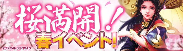 桜満開!春イベント!