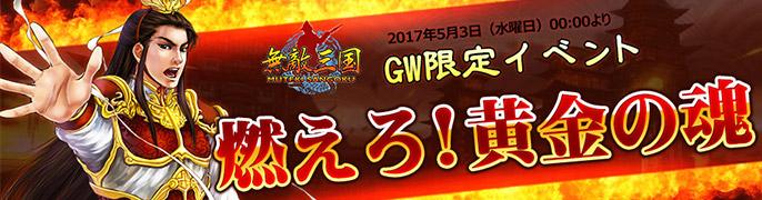 GW限定イベント「燃えろ!黄金の魂!」