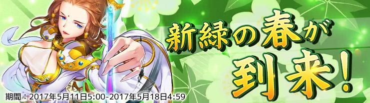 イベント【新緑の春が到来!】