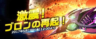 期間限定イベント「激震!ブロンの再起!」