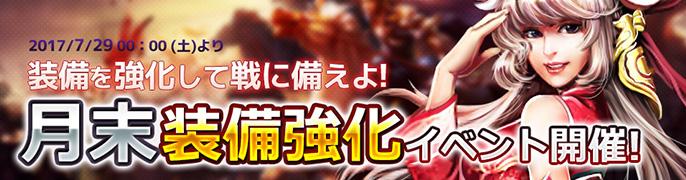期間限定「月末装備強化イベント」開催!
