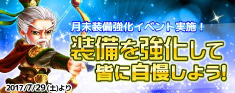 月末装備強化イベント開催!!
