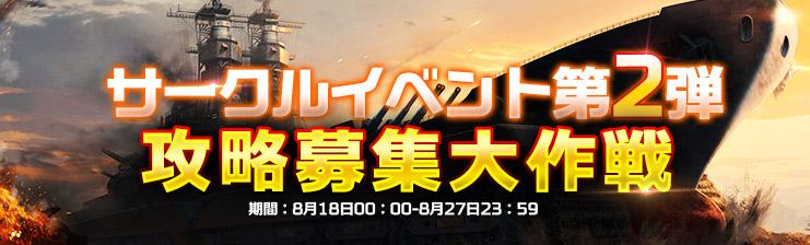 サークルイベント第2弾 攻略募集大作戦!