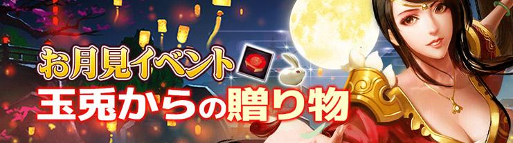 お月見イベント【玉兎からの贈り物】