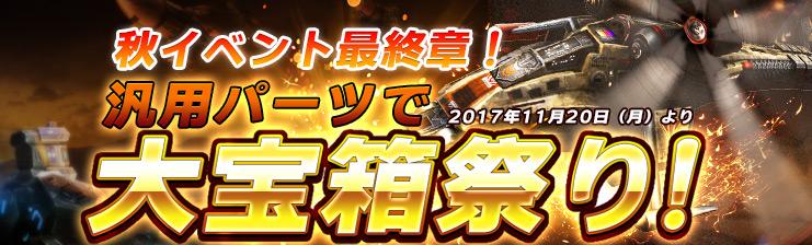 秋イベント最終章!汎用パーツで大宝箱祭り!