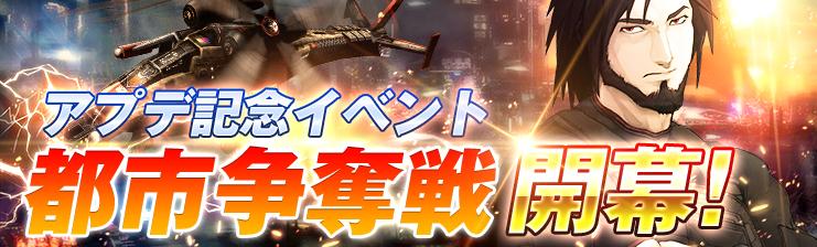 アプデ記念イベント:都市争奪戦 開幕!
