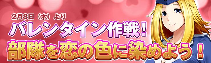 バレンタイン作戦!部隊を恋の色に染めよう!