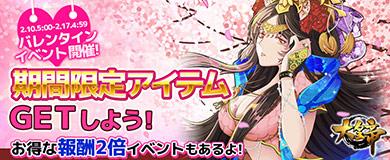 バレンタインイベント【恋のギフト】