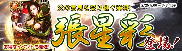 イベント【新武将、張星彩登場!】