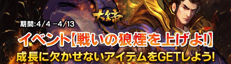 イベント【戦いの狼煙を上げよ!】