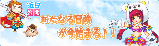 新作ブラウザMMORPG 【夢想西遊記】 開幕