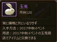 玉兔.png