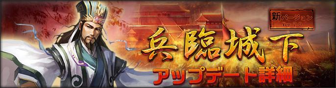新バージョン「兵臨城下 Ver7.0」- アップデート詳細