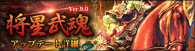 新バージョンVer.9.0「将星武魂」アップデート詳細
