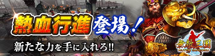 『熱血行進』近日登場! 新たな力を手に入れろ!!