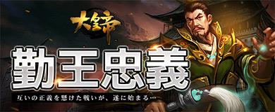 V14.0 勤王忠義 アップデート詳細