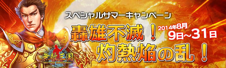 無敵三国-スペシャルサマーキャンペーン「轟雄不滅!灼熱焔の乱!」開催