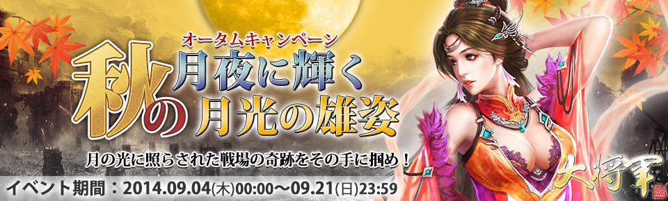 「大将軍 三国志伝」オータムキャンペーン「秋の月夜に輝く 月光の雄姿」開催!