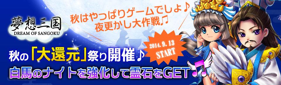夢想三国-オータムキャンペーン「秋はやっぱりゲームでしょ♪夜更かし大作戦♫」開催!