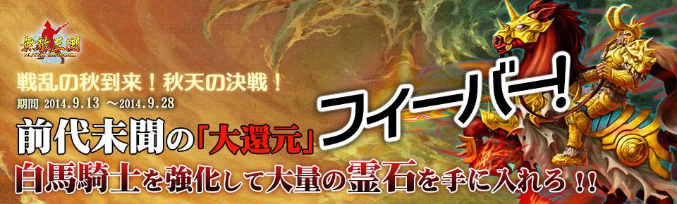 無敵三国-オータムキャンペーン「戦乱の秋到来!秋天の決戦!」開催!