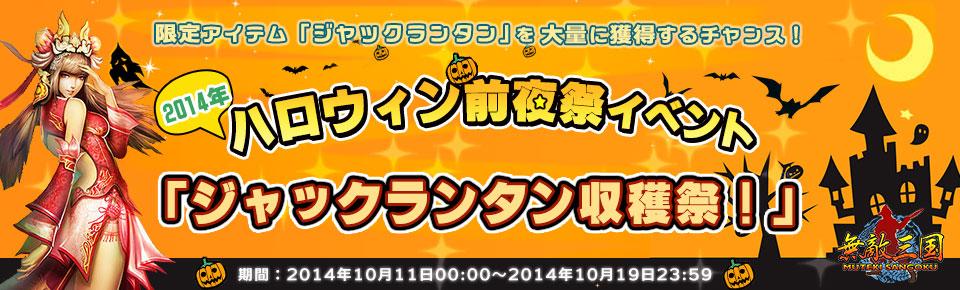 無敵三国-ハロウィン前夜祭イベント 「ジャックランタン収穫祭!」