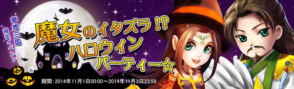 夢想三国 -    3連休限定イベント 「魔女のイタズラ!?ハロウィンパーティー☆」開催