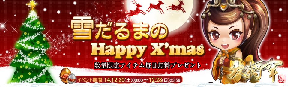 「大将軍 三国志伝」『Winterキャンペーン第1弾 雪だるまのHappy X'mas』開催!