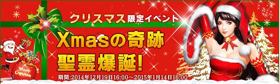無敵三国-クリスマス限定イベント 「Xmasの奇跡 聖霊爆誕!」開催!