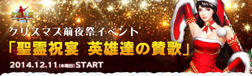 無敵三国-Xmas前夜祭イベント 「聖霊祝宴 英雄達の賛歌」開催!!