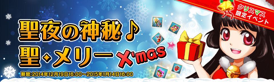 夢想三国 -  クリスマス限定イベント 「聖夜の神秘♪聖・メリーX'mas☆」開催!!