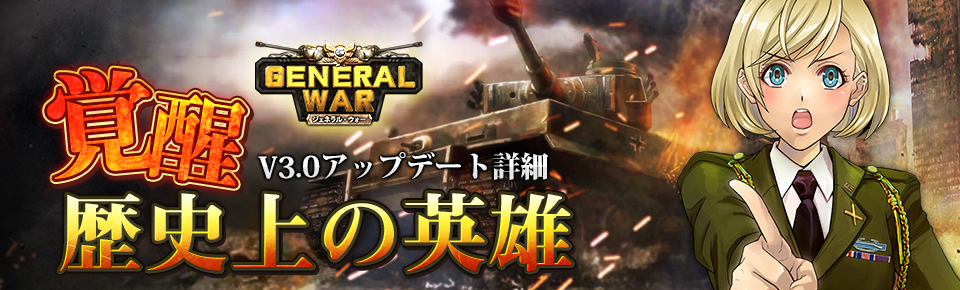 GW-V3.0 【覚醒!歴史上の英雄】 アップデート詳細