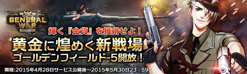 GW-新サーバー【ゴールデンフィールド-5】公開記念イベント実施のお知らせ