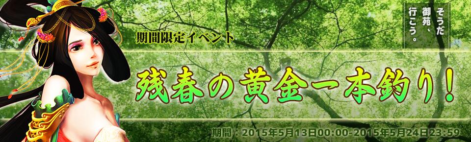 無敵三国-期間限定イベント「残春の黄金一本釣り」開催!!