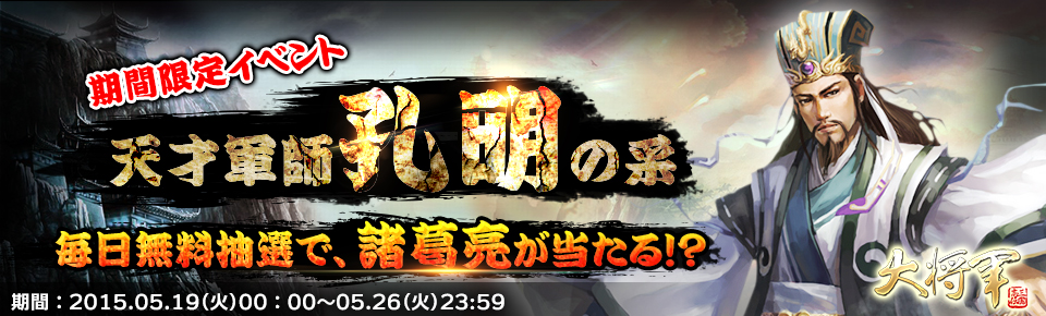 「大将軍 三国志伝」期間限定イベント【天才軍師 孔明の籤】開催!!