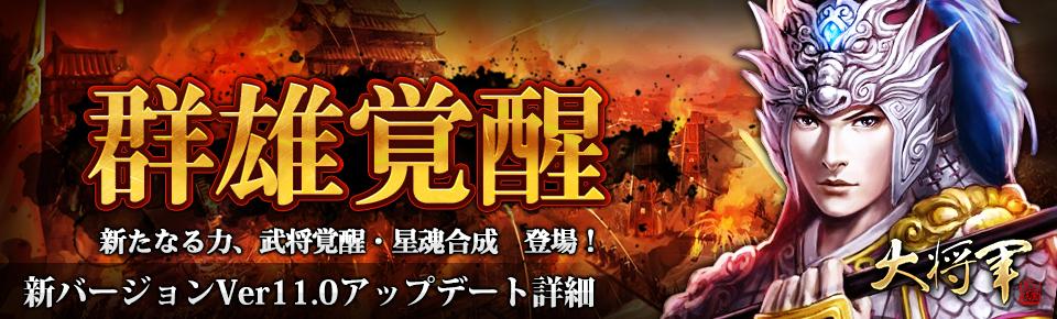 「大将軍 三国志伝」Ver.11.0 群雄覚醒 アップデート詳細
