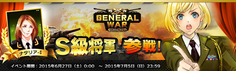 GW-期間限定イベント『―S級将軍―参戦』開催!!