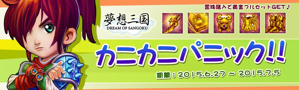 夢想三国-  期間限定イベント「カニカニパニック!!」開始のお知らせ