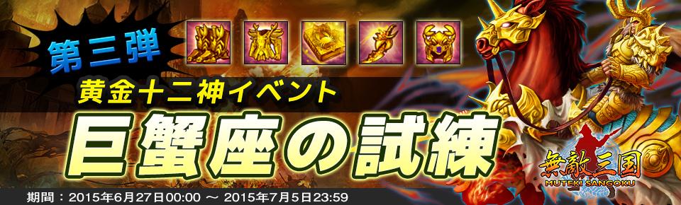 無敵三国-黄金十二神イベント 第三弾 『神蟹の試練』開催!