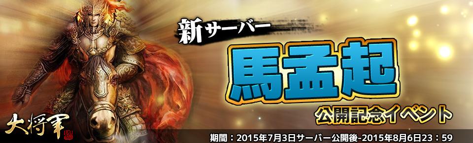 「大将軍 三国志伝」新サーバー「馬孟起」公開記念イベント開催のお知らせ