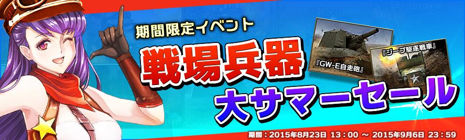 GW-夏限定MISSION第ニ弾『戦場投下!新たな兵器』開催!!