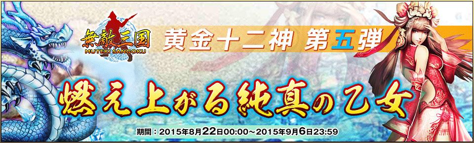 無敵三国-黄金十二神 第五弾「燃え上がる純真の乙女」開催!