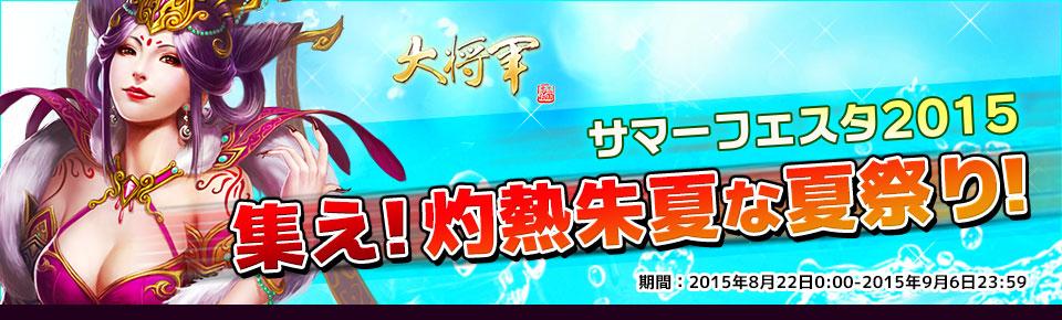 「大将軍 三国志伝」サマーキャンペーン【集え!灼熱朱夏な夏祭り!】開催!
